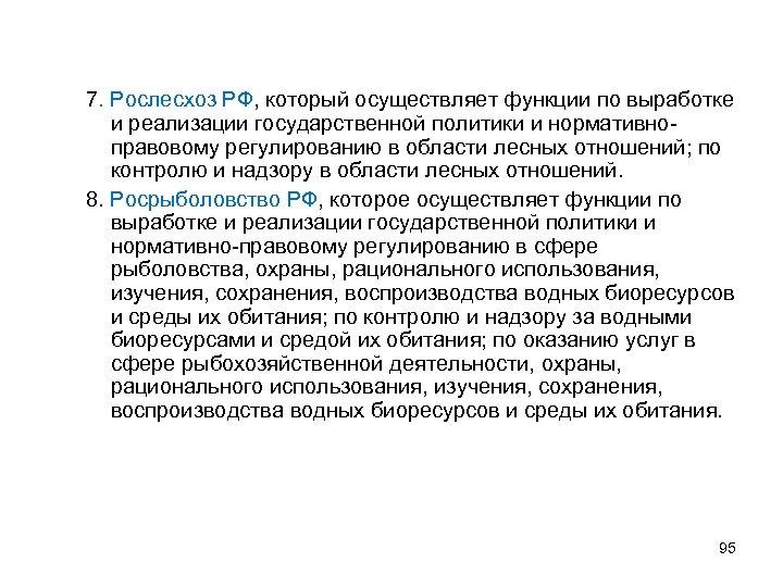 7. Рослесхоз РФ, который осуществляет функции по выработке и реализации государственной политики и нормативноправовому