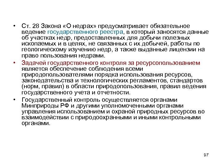 • Ст. 28 Закона «О недрах» предусматривает обязательное ведение государственного реестра, в который