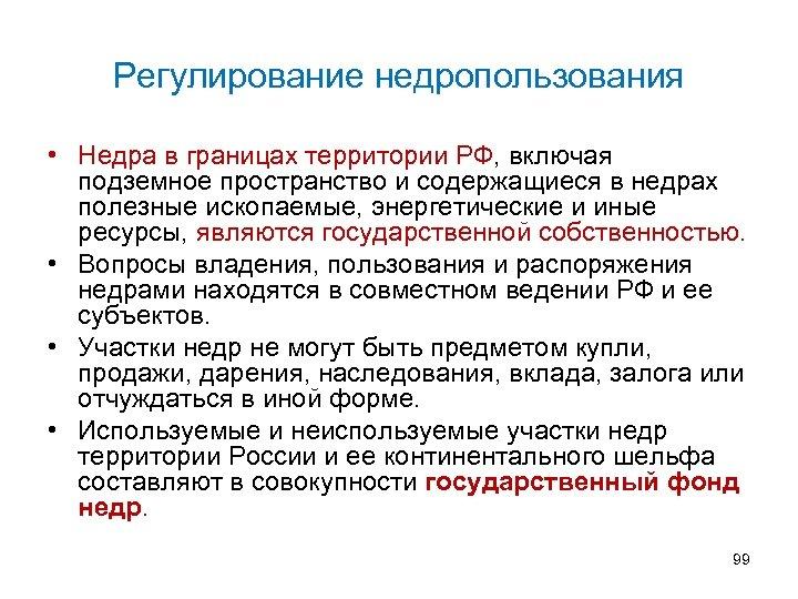 Регулирование недропользования • Недра в границах территории РФ, включая подземное пространство и содержащиеся в