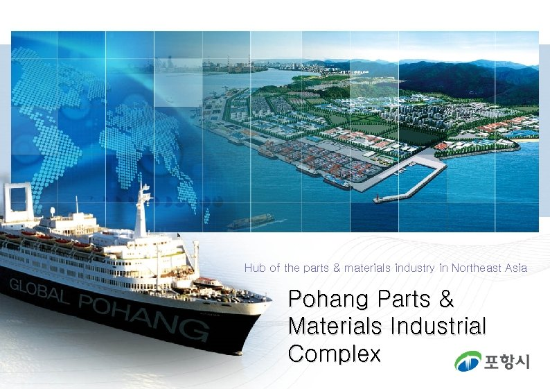 Hub of the parts & materials industry in Northeast Asia Pohang Parts & Materials