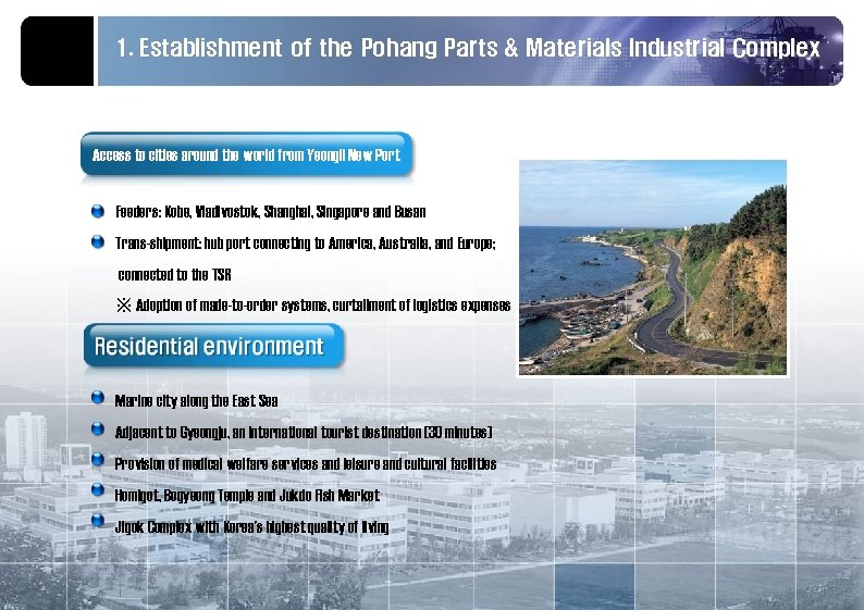 1. Establishment of the Pohang Parts & Materials Industrial Complex Access to cities around