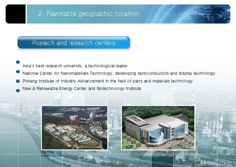 2. Favorable geographic location Postech and research centers Asia's best research university, a technological