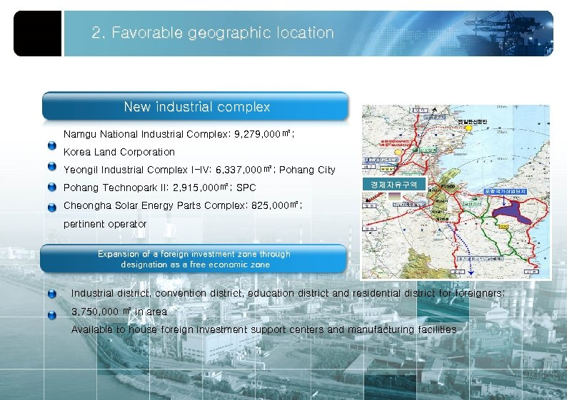 2. Favorable geographic location New industrial complex Namgu National Industrial Complex: 9, 279, 000㎡;