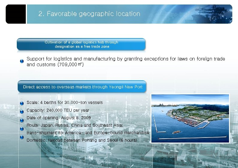 2. Favorable geographic location Cultivation of a global logistics hub through designation as a