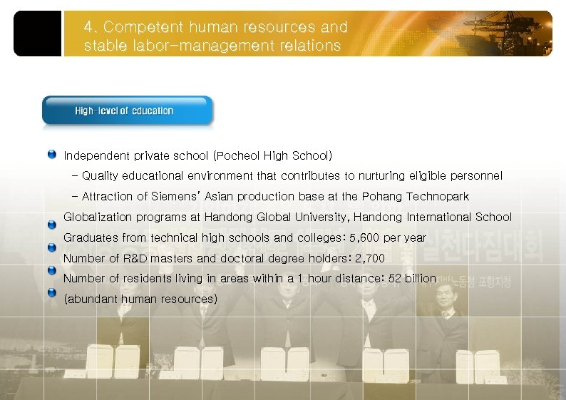 4. Competent human resources and stable labor-management relations Independent private school (Pocheol High School)