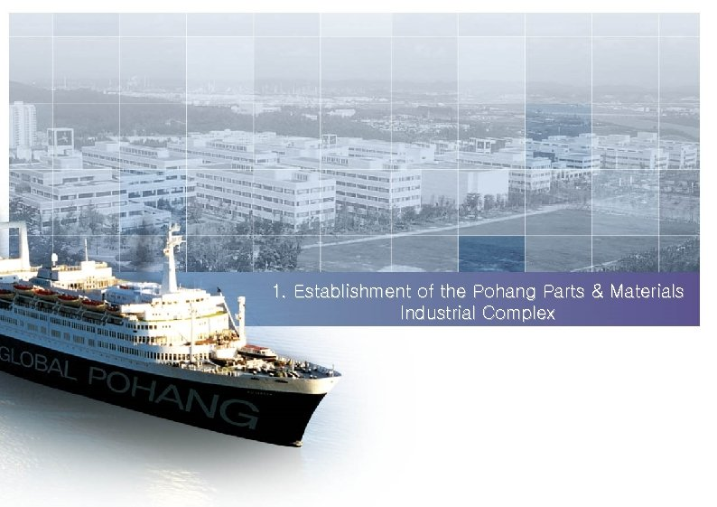 1. Establishment of the Pohang Parts & Materials Industrial Complex