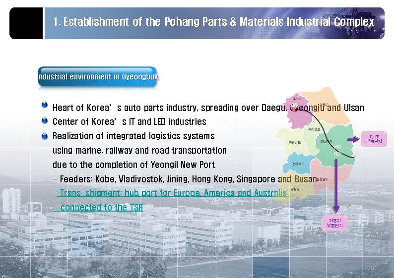 1. Establishment of the Pohang Parts & Materials Industrial Complex Heart of Korea's auto