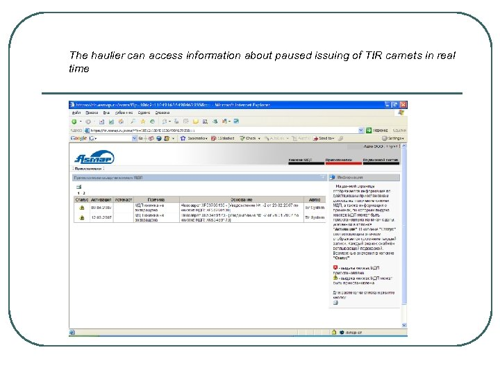 The haulier can access information about paused issuing of TIR carnets in real time