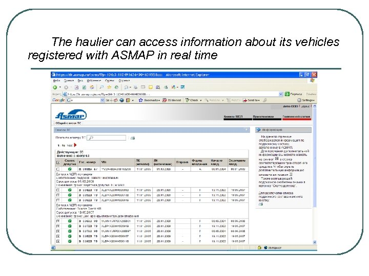 The haulier can access information about its vehicles registered with ASMAP in real time