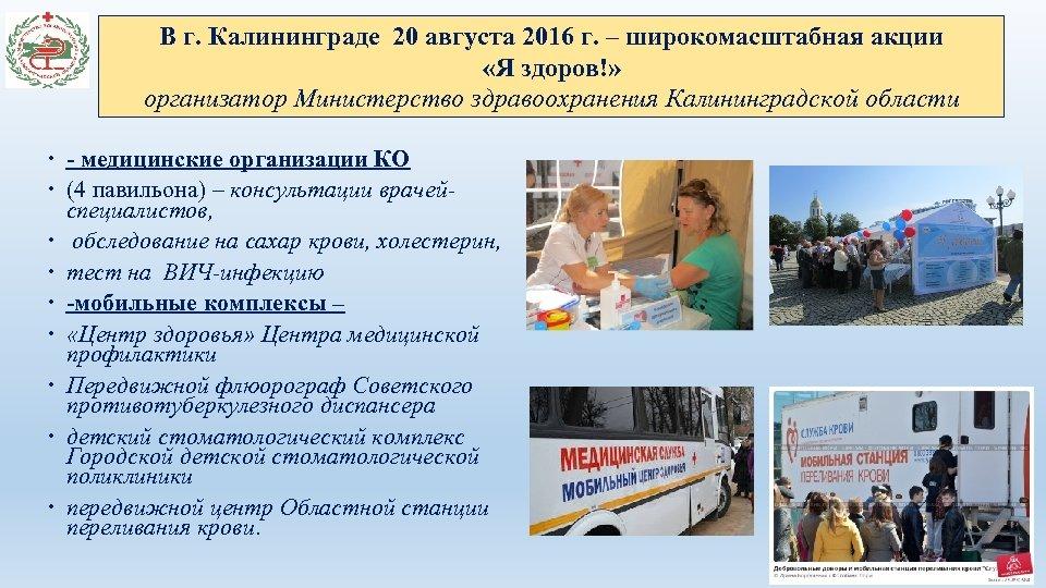 В г. Калининграде 20 августа 2016 г. – широкомасштабная акции «Я здоров!» организатор Министерство