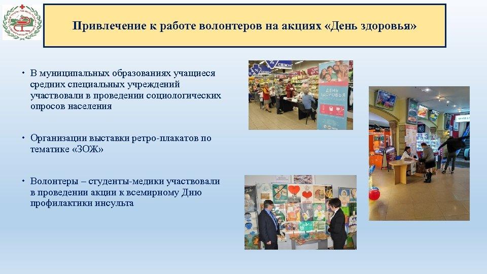 Привлечение к работе волонтеров на акциях «День здоровья» В муниципальных образованиях учащиеся средних специальных