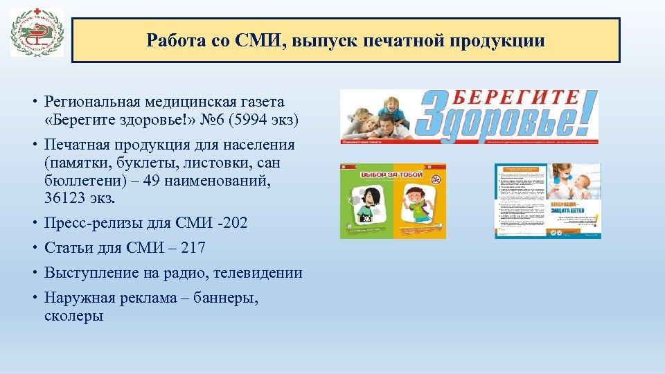 Работа со СМИ, выпуск печатной продукции Региональная медицинская газета «Берегите здоровье!» № 6 (5994