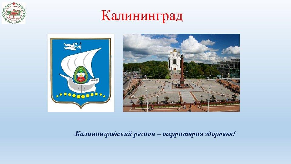 Калининградский регион – территория здоровья!