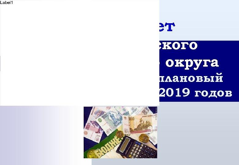 Бюджет Артемовского городского округа на 2017 год и плановый период 2018 и 2019 годов