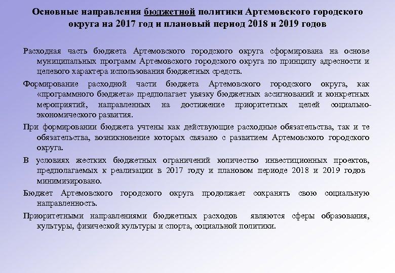 Основные направления бюджетной политики Артемовского городского округа на 2017 год и плановый период 2018