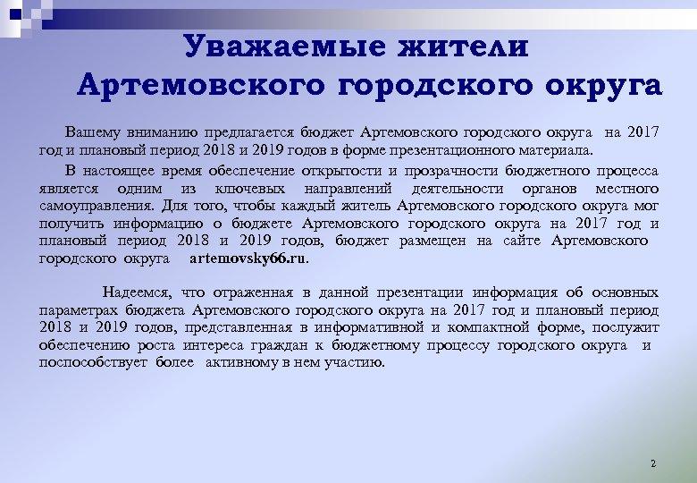 Уважаемые жители Артемовского городского округа Вашему вниманию предлагается бюджет Артемовского городского округа на 2017