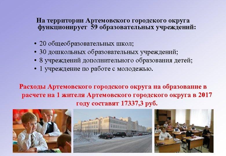 На территории Артемовского городского округа функционирует 59 образовательных учреждений: • • 20 общеобразовательных школ;