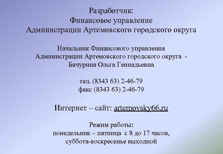 Разработчик: Финансовое управление Администрации Артемовского городского округа Начальник Финансового управления Администрации Артемовского городского округа