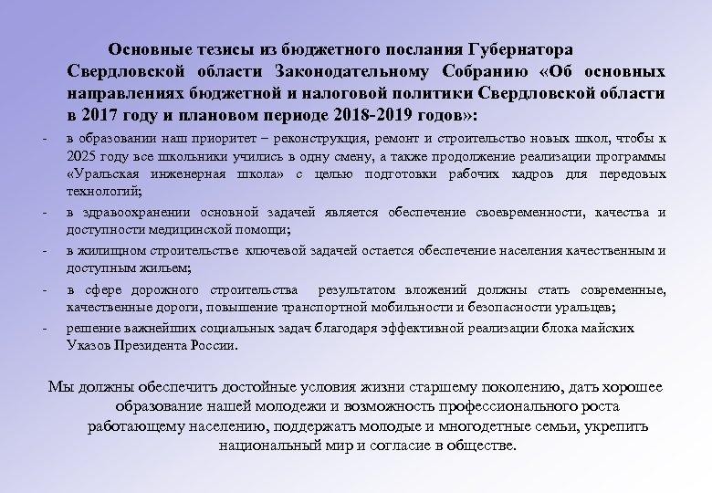 Основные тезисы из бюджетного послания Губернатора Свердловской области Законодательному Собранию «Об основных направлениях бюджетной