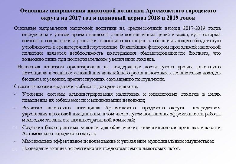 Основные направления налоговой политики Артемовского городского округа на 2017 год и плановый период 2018