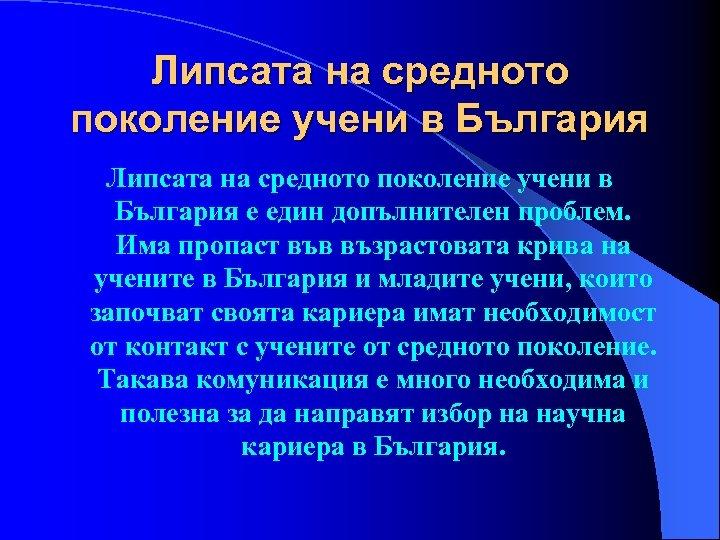 Липсата на средното поколение учени в България е един допълнителен проблем. Има пропаст във