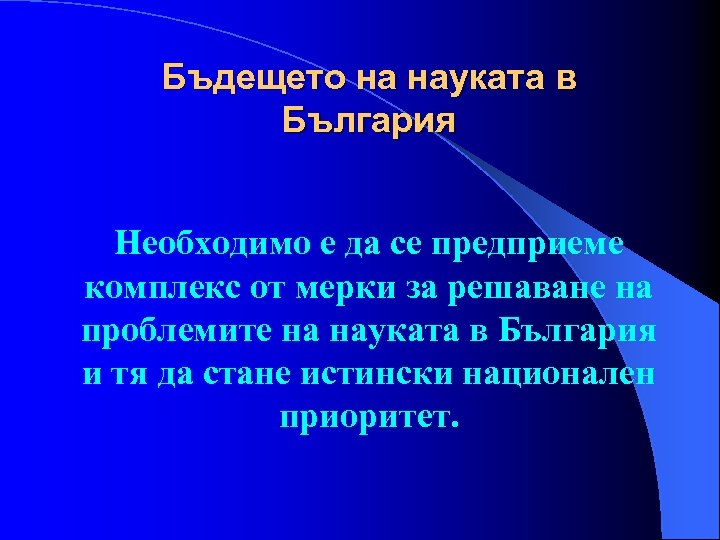 Бъдещето на науката в България Необходимо е да се предприеме комплекс от мерки за