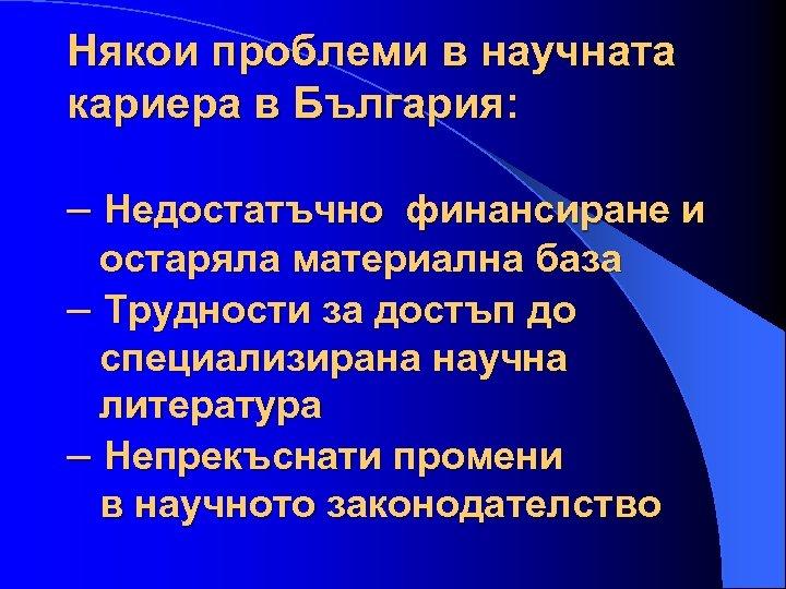 Някои проблеми в научната кариера в България: – Недостатъчно финансиране и остаряла материална база