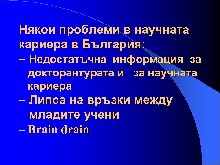 Някои проблеми в научната кариера в България: – Недостатъчна информация за докторантурата и за