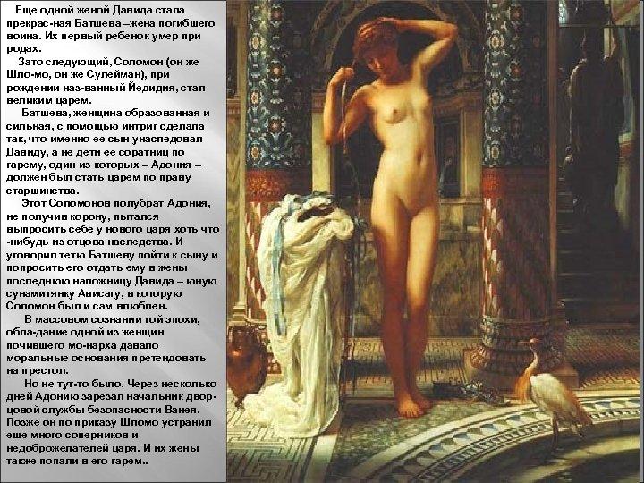 Еще одной женой Давида стала прекрас-ная Батшева –жена погибшего воина. Их первый ребенок умер