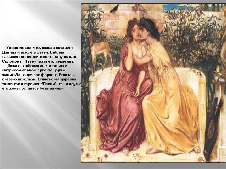Удивительно, что, назвав всех жен Давида и всех его детей, Библия называет по