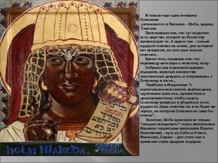 И только еще одна женщина Соломона упоминается в Писании – Шеба, царица Савская.
