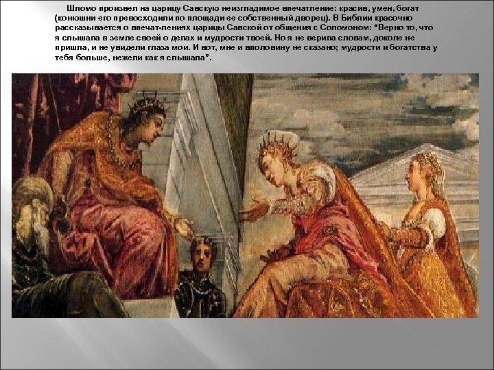 Шломо произвел на царицу Савскую неизгладимое впечатление: красив, умен, богат (конюшни его превосходили