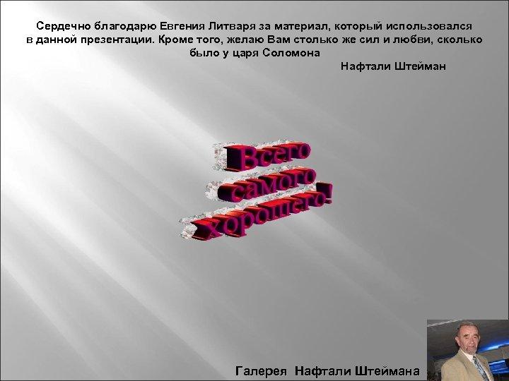 Сердечно благодарю Евгения Литваря за материал, который использовался в данной презентации. Кроме того, желаю