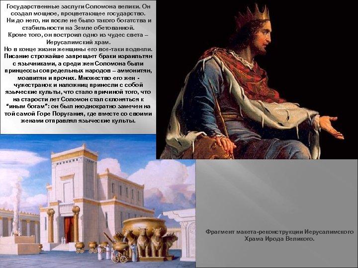 Государственные заслуги Соломона велики. Он создал мощное, процветающее государство. Ни до него, ни после
