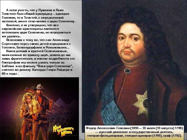 А если учесть, что у Пушкина и Льва Толстого был общий прапрадед – адмирал