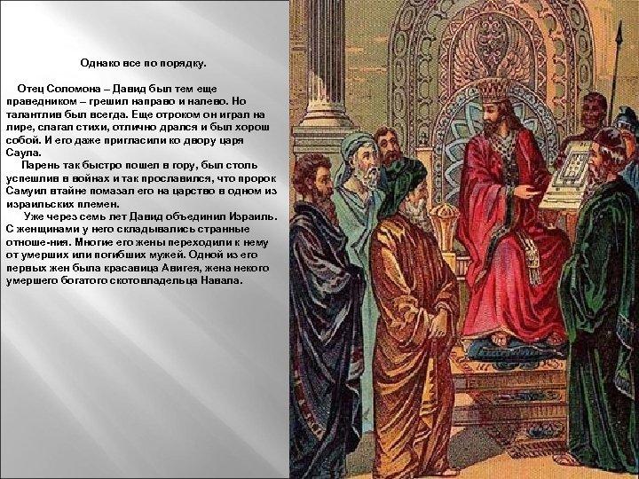 Однако все по порядку. Отец Соломона – Давид был тем еще праведником – грешил