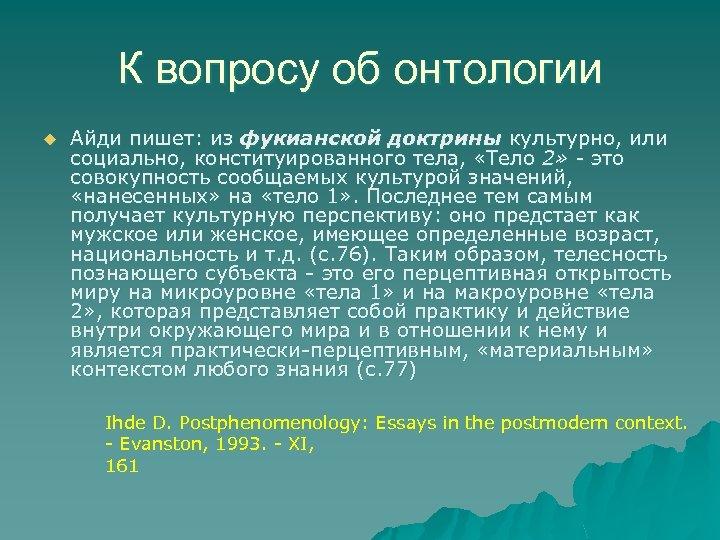 К вопросу об онтологии u Айди пишет: из фукианской доктрины культурно, или социально, конституированного