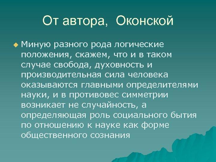 От автора, Оконской u Миную разного рода логические положения, скажем, что и в таком