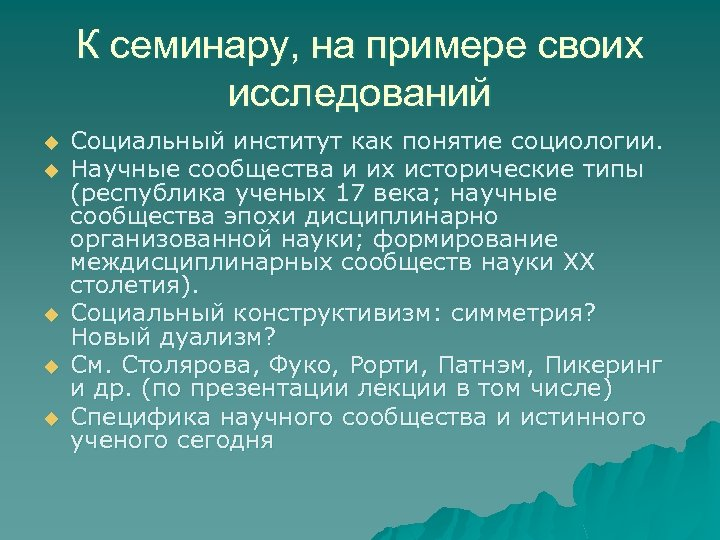 К семинару, на примере своих исследований u u u Социальный институт как понятие социологии.