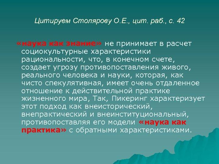 Цитируем Столярову О. Е. , цит. раб. , с. 42 «наука как знание» не