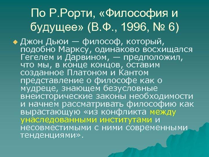 По Р. Рорти, «Философия и будущее» (В. Ф. , 1996, № 6) u Джон