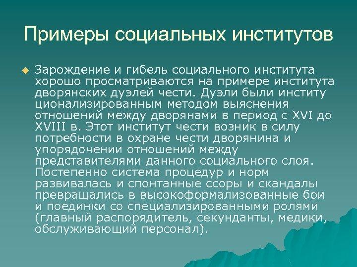 Примеры социальных институтов u Зарождение и гибель социального института хорошо просматриваются на примере института