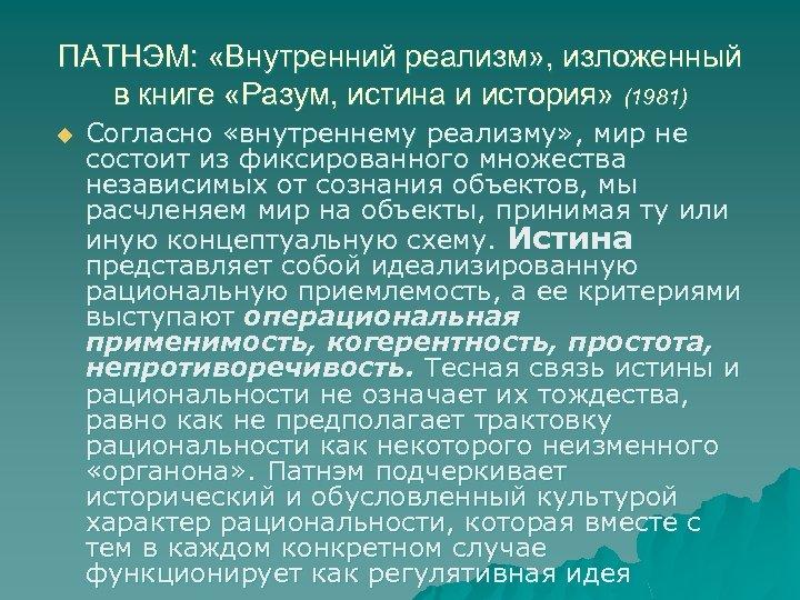 ПАТНЭМ: «Внутренний реализм» , изложенный в книге «Разум, истина и история» (1981) u Согласно