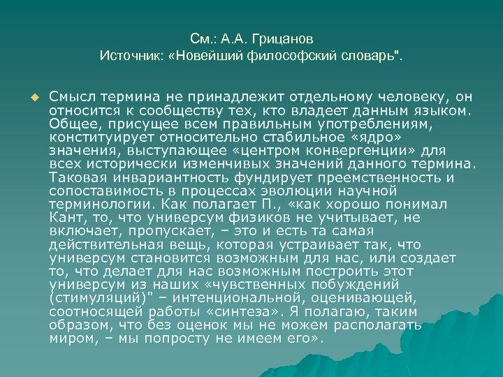 См. : А. А. Грицанов Источник: «Новейший философский словарь