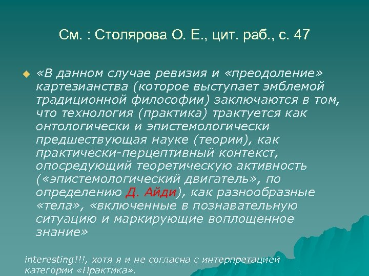 См. : Столярова О. Е. , цит. раб. , с. 47 u «В данном