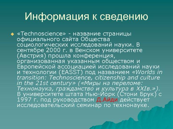 Информация к сведению u «Technoscience» название страницы официального сайта Общества социологических исследований науки. В