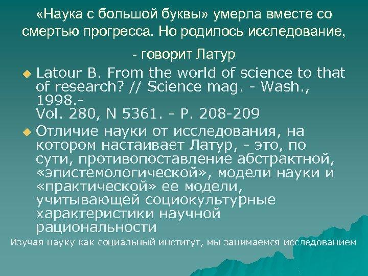 «Наука с большой буквы» умерла вместе со смертью прогресса. Но родилось исследование, -