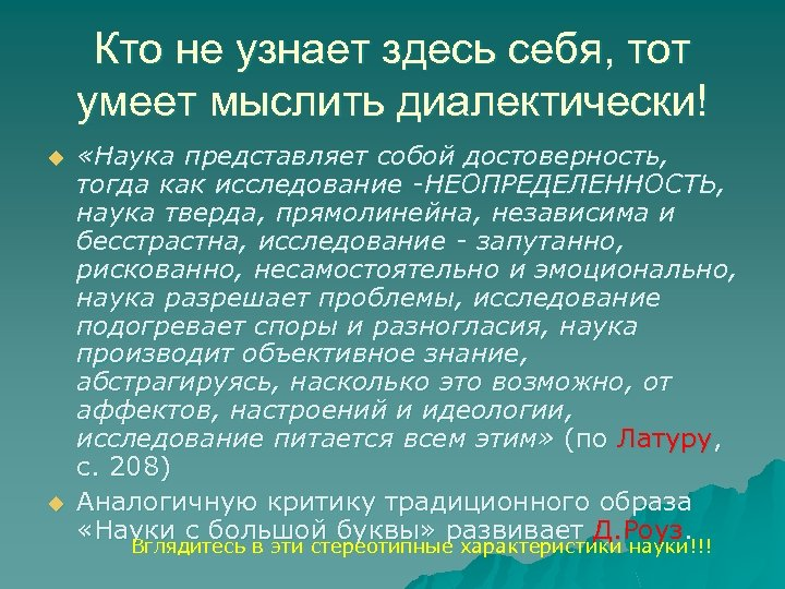 Кто не узнает здесь себя, тот умеет мыслить диалектически! u u «Наука представляет собой