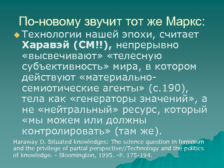По-новому звучит тот же Маркс: u Технологии нашей эпохи, считает Харавэй (СМ!!), непрерывно «высвечивают»