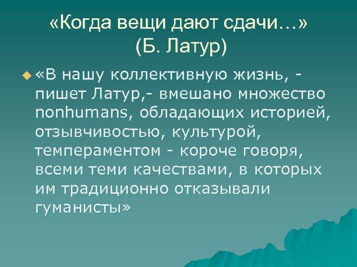 «Когда вещи дают сдачи…» (Б. Латур) u «В нашу коллективную жизнь, пишет Латур,